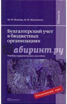 Бухгалтерский учет в бюджетных организациях - Попова, Жуклинец