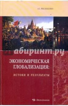 Экономическая глобализация: истоки и результаты - Антон Филипенко