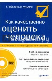 Как качественно оценить человека. Настольная книга менеджера по персоналу (+CD) - Кузьмин, Тибилова