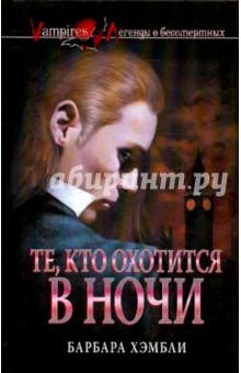 Те, кто охотится в ночи - Барбара Хэмбли