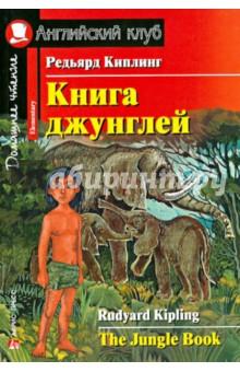 Книга джунглей (на английском языке) - Редьярд Киплинг