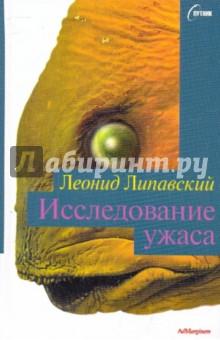 Исследование ужаса - Леонид Липавский