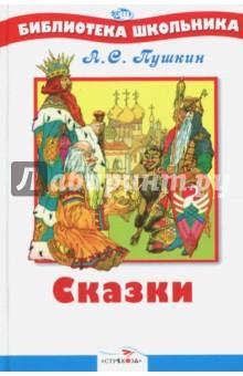 Купить Александр Пушкин: Сказки ISBN: 978-5-9951-0548-0
