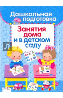 Дошкольная подготовка. Занятия дома и в детском саду - Маврина, Шарикова, Васильева