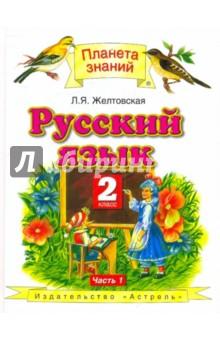 Русский язык: 2 класс: Учебник для четырехлетней начальной школы: В 2 ч.: Ч. 1 - Любовь Желтовская