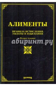 Алименты: правила исчисления, уплаты и взыскания - Л. Тихомирова