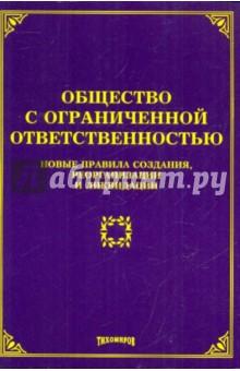 Общество с ограниченной ответственностью: новые правила создания, реорганизации и ликвидации - Михаил Тихомиров