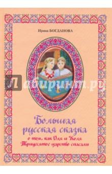 Ирина Богданова - Большая русская сказка о том, как Оля и Коля тридесятое царство спасали обложка книги