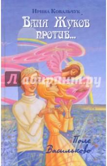 Ваня Жуков против... Поле Васильково: Книга вторая для детей и родителей - Ирина Ковальчук