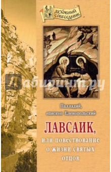 Лавсаик, или Повествование о жизни святых отцов - Епископ Палладий