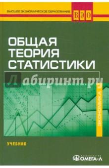 Общая теория статистики