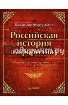Российская история в афоризмах - Владимир Фортунатов