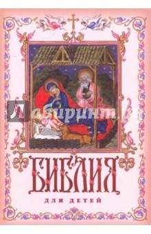 Библия для детей. Священная история в простых сказках для чтения в школе и дома