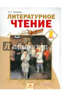 Литературное чтение. 2 класс. Учебник в 2-х книгах. Книга 1. ФГОС - Валерия Лазарева