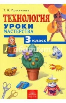 Технология. Уроки мастерства: Учебник для 3 класса - Татьяна Проснякова