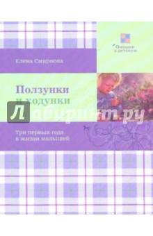 Елена Смирнова - Ползунки и ходунки. Три первых года в жизни малышей обложка книги