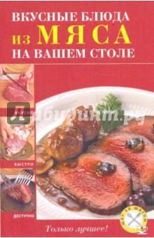 Вкусные блюда из мяса на вашем столе