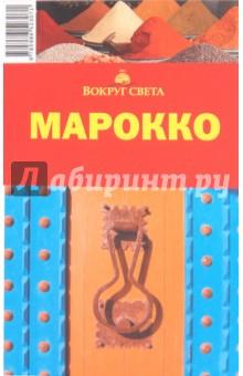 Марокко, 3-е издание - Ю.Г. Алексеева