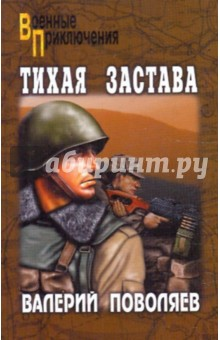 Тихая застава - Валерий Поволяев
