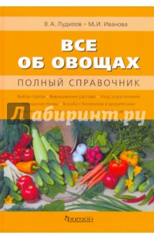 Всё об овощах - Лудилов, Иванова