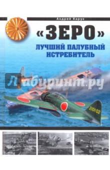 Зеро. Лучший палубный истребитель - Андрей Харук
