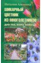 Наталия Алешина - Шикарный цветник из многолетников. Для тех, кому некогда обложка книги