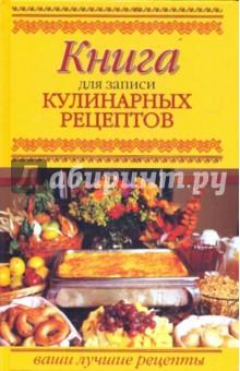 Книга для записи кулинарных рецептов изображение обложки