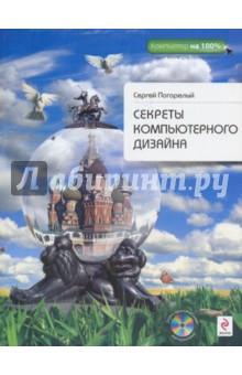 Секреты компьютерного дизайна (+ DVD) - Сергей Погорелый