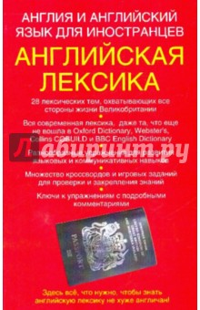Купить Родон Уайатт: Англия и английский язык для иностранцев. Английская лексика. Учебное пособие ISBN: 978-5-17-063801-7