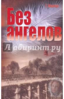 Без ангелов - Георгий Марчук