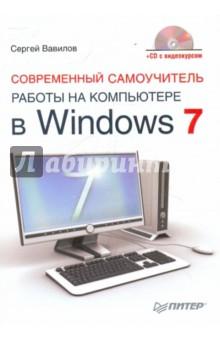 Современный самоучитель работы на компьютере в Windows 7 (+CD) - Сергей Вавилов