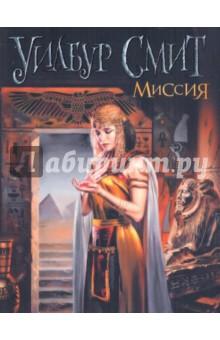 Купить Уилбур Смит: Миссия ISBN: 978-5-17-065669-1