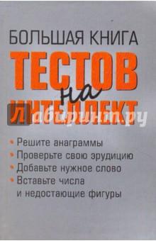Большая книга тестов на интеллект - Донателла Бергамино