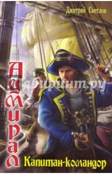Адмирал. Капитан-командор - Дмитрий Светлов