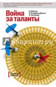 Война за таланты - Майклз, Хэндфилд-Джонс, Экселрод