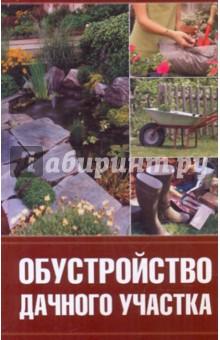 Обустройство дачного участка - Елена Бычкова
