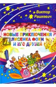 Новые приключения лисенка Фоки и его друзей - Виктор Рашкевич