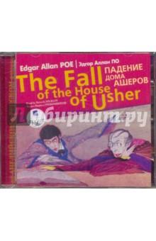 Купить аудиокнигу: Эдгар По. Падение дома Ашеров (на английском языке, CDmp3, читает Гребенщиков К., на диске)