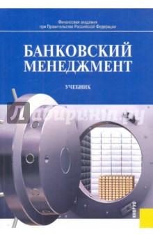Банковский менеджмент - Олег Лаврушин