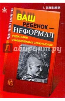 Ваш ребенок - неформал - Елена Большакова