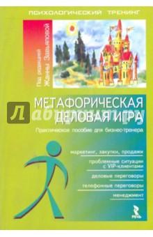 Метафорическая деловая игра - Жанна Завьялова