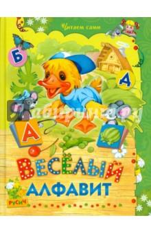 Веселый алфавит - Елена Агинская
