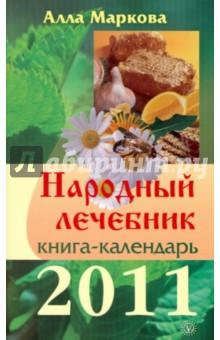 Народный лечебник. Календарь на 2011 год - Алла Маркова