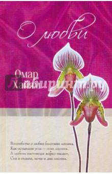 О любви - Омар Хайям