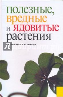 Полезные, вредные и ядовитые растения - Кузнецов, Надежкин
