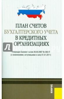 План счетов бухгалтерского учета в кредитных организациях. В редакции, действующей с 1 января 2011г.