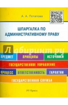 Шпаргалка по административному праву. Учебное пособие - Анастасия Потапова
