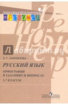 Русский язык. Орфография в заданиях и вопросах. 5-7 классы - Людмила Ларионова