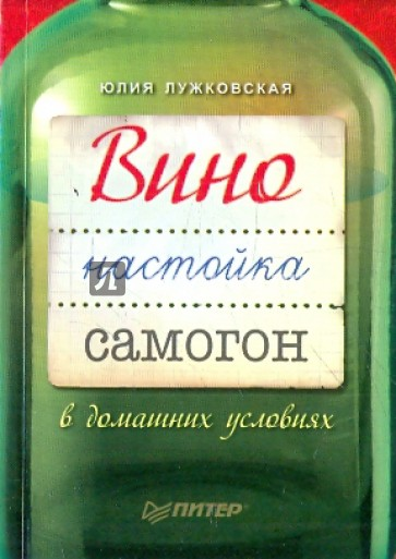Лужковская юлия вино настойка самогон в домашних условиях