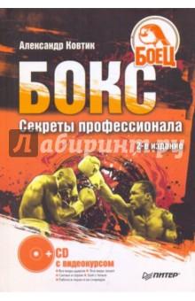 Бокс. Секреты профессионала (+СD) - Александр Ковтик